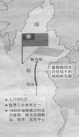 中国外交官披露缅甸迁首都内比都内情 - 小五 - 心怀梦想
