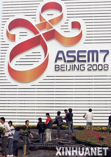 欧会议 45国领导人将聚首北京图片