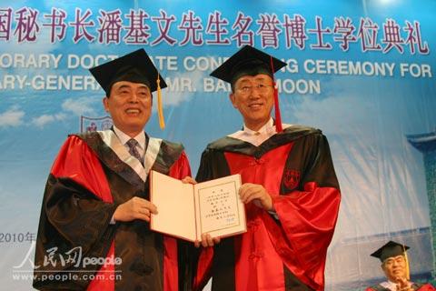 名誉博士学位证书
