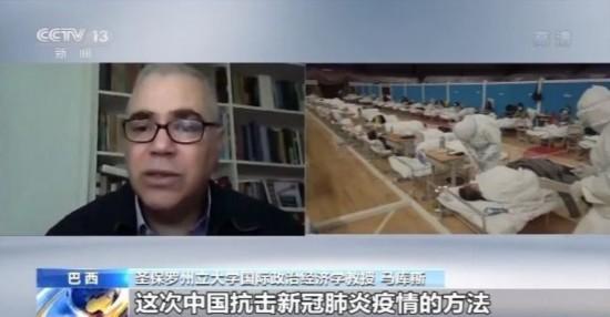 巴西学者:中国发展成就令人瞩目经验值得借鉴
