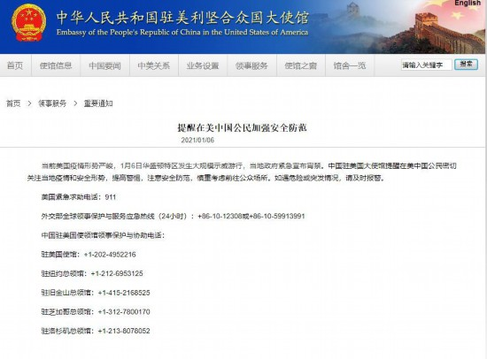 警惕!中国驻美国大使馆:在美中国公民加强安全防范