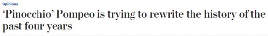 环球深观察丨谎话太多!美国媒体送蓬佩奥一个外号《匹诺曹》图2