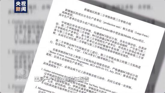 """BCI上海代表处提交2份陈诉证明新疆无""""强迫劳动""""被总部无视"""