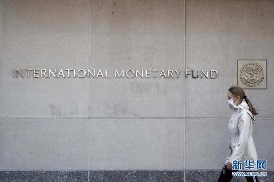 IMF总裁:中美将引领全球经济复苏