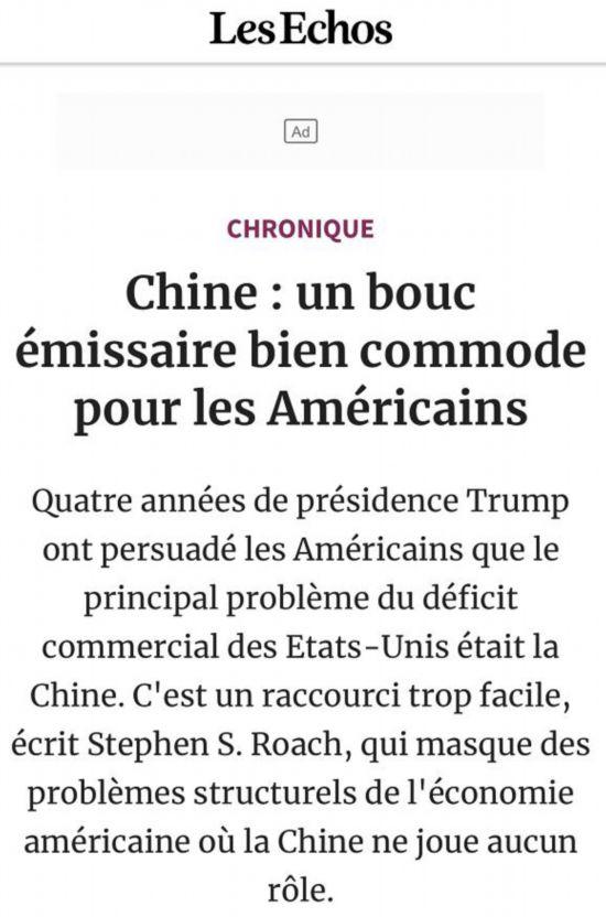 """法国媒体:中国是美国自身经济问题的""""替罪羊"""""""
