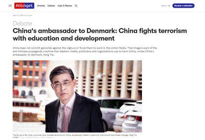 驻丹麦大使冯铁在丹麦媒体发表署名文章《中国通过教育和发展消除恐怖主义》